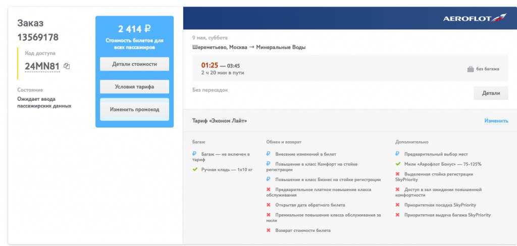 Скидка на билеты Аэрофлота по России