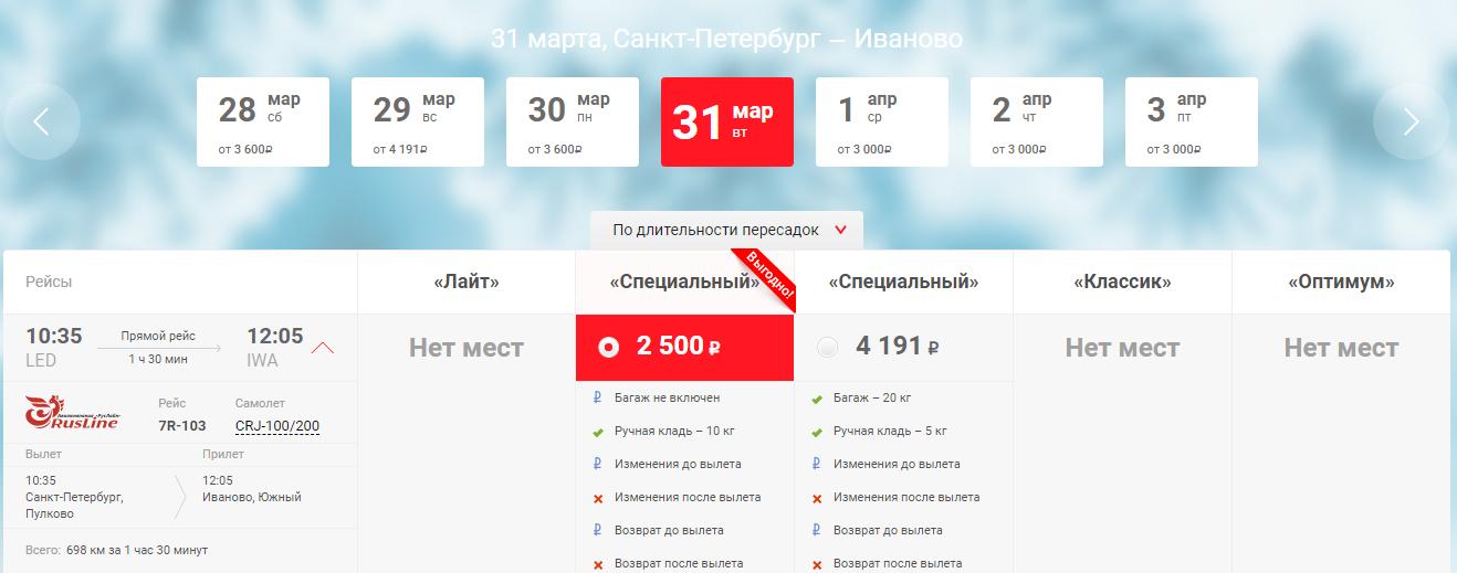 Распродажа РусЛайн: от 500 рублей за перелеты по России!
